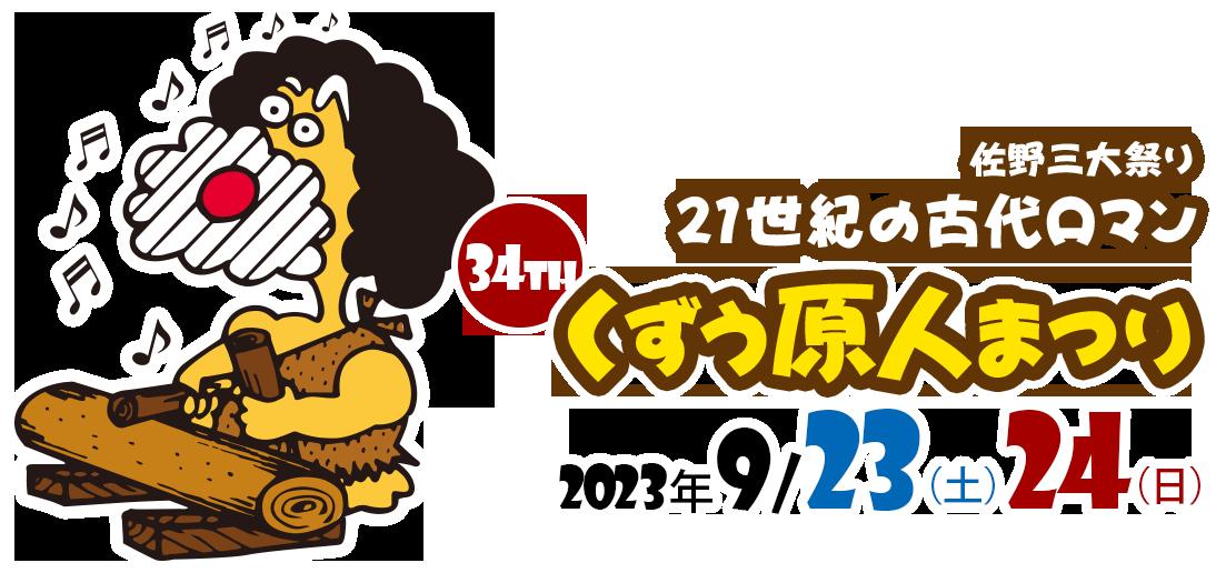 佐野三大祭 21世紀の古代ロマン 31thくずう原人祭り 2018年8月25日(土)~26日(日)