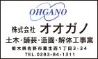 オオガノ協賛金バナー