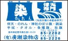 廣瀬染物店協賛金バナー