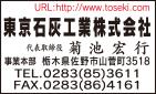 東京石灰工業協賛金バナー