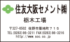 住友大阪セメント協賛金バナー